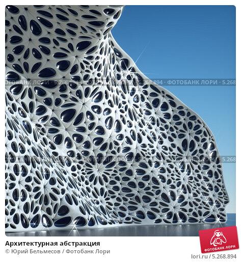 Купить «Архитектурная абстракция», иллюстрация № 5268894 (c) Юрий Бельмесов / Фотобанк Лори