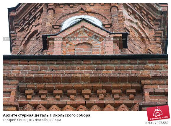 Купить «Архитектурная деталь Никольского собора», фото № 197582, снято 26 августа 2007 г. (c) Юрий Синицын / Фотобанк Лори