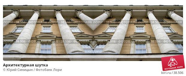 Купить «Архитектурная шутка», фото № 38506, снято 23 мая 2018 г. (c) Юрий Синицын / Фотобанк Лори