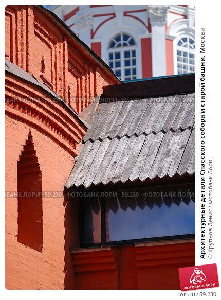 Купить «Архитектурные детали Спасского собора и старой башни. Москва», фото № 59230, снято 23 мая 2007 г. (c) Крупнов Денис / Фотобанк Лори