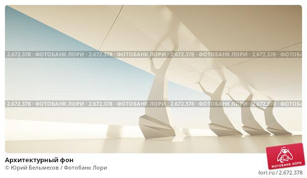 Архитектурный фон, иллюстрация № 2672378 (c) Юрий Бельмесов / Фотобанк Лори