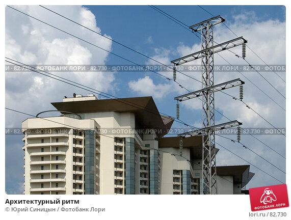 Купить «Архитектурный ритм», фото № 82730, снято 13 июля 2007 г. (c) Юрий Синицын / Фотобанк Лори