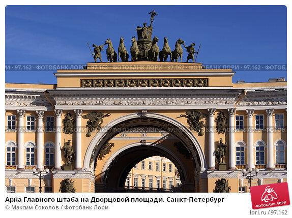 Арка Главного штаба на Дворцовой площади. Санкт-Петербург, фото № 97162, снято 17 июля 2007 г. (c) Максим Соколов / Фотобанк Лори