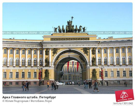 Арка Главного штаба. Петербург, фото № 301042, снято 5 мая 2008 г. (c) Юлия Селезнева / Фотобанк Лори