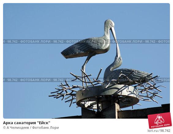 "Арка санатория ""Ейск"", фото № 98742, снято 12 октября 2007 г. (c) A Челмодеев / Фотобанк Лори"