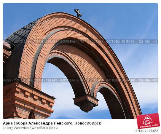 Арка собора Александра Невского, Новосибирск, фото № 129686, снято 9 мая 2005 г. (c) Serg Zastavkin / Фотобанк Лори