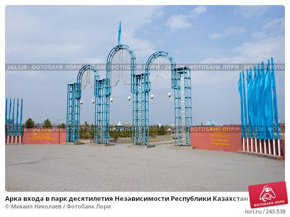 Арка входа в парк десятилетия Независимости Республики Казахстан. Караганда, фото № 243538, снято 5 апреля 2008 г. (c) Михаил Николаев / Фотобанк Лори