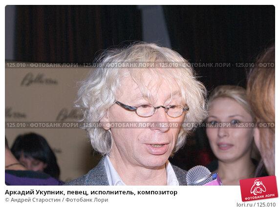 Аркадий Укупник, певец, исполнитель, композитор, фото № 125010, снято 24 ноября 2007 г. (c) Андрей Старостин / Фотобанк Лори