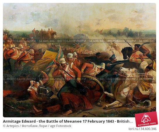 Armitage Edward - the Battle of Meeanee 17 February 1843 - British... Стоковое фото, фотограф Artepics / age Fotostock / Фотобанк Лори