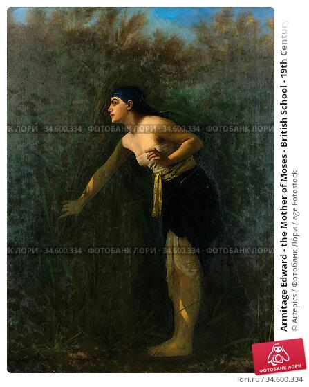 Armitage Edward - the Mother of Moses - British School - 19th Century. Стоковое фото, фотограф Artepics / age Fotostock / Фотобанк Лори