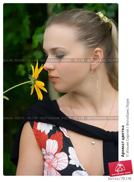 Аромат цветка, фото № 79178, снято 9 июля 2007 г. (c) Ильин Сергей / Фотобанк Лори