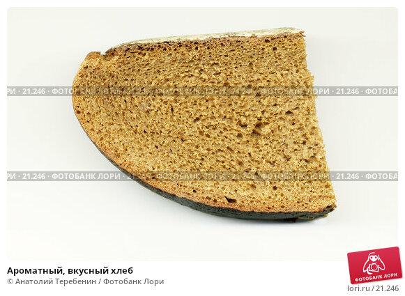 Купить «Ароматный, вкусный хлеб», фото № 21246, снято 22 марта 2018 г. (c) Анатолий Теребенин / Фотобанк Лори
