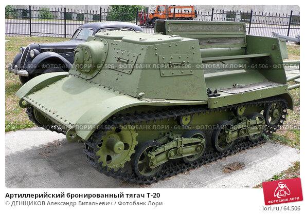 Артиллерийский бронированный тягач Т-20, фото № 64506, снято 20 июня 2007 г. (c) ДЕНЩИКОВ Александр Витальевич / Фотобанк Лори