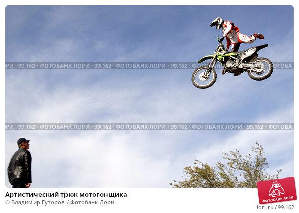 Артистический трюк мотогонщика, фото № 99162, снято 7 октября 2007 г. (c) Владимир Гуторов / Фотобанк Лори
