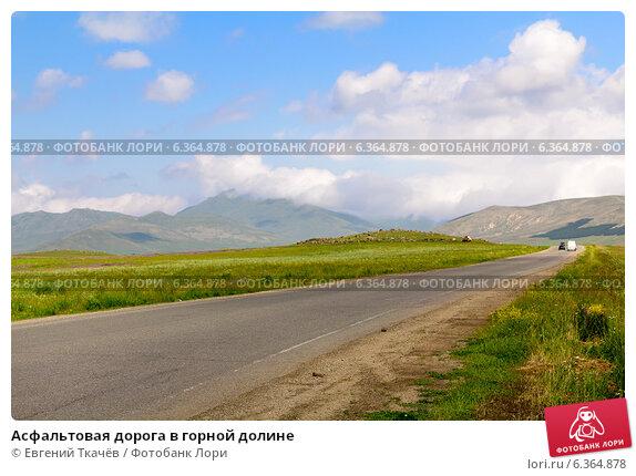 Купить «Асфальтовая дорога в горной долине», фото № 6364878, снято 5 июля 2013 г. (c) Евгений Ткачёв / Фотобанк Лори