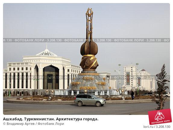 Купить «Ашхабад. Туркменистан. Архитектура города.», фото № 3208130, снято 26 января 2012 г. (c) Владимир Артев / Фотобанк Лори