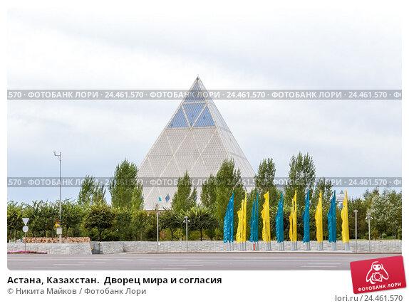 Купить «Астана, Казахстан.  Дворец мира и согласия», фото № 24461570, снято 3 сентября 2016 г. (c) Никита Майков / Фотобанк Лори