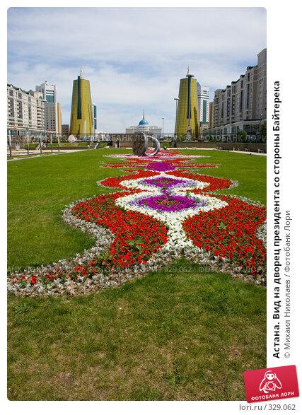 Купить «Астана. Вид на дворец президента со стороны Байтерека», фото № 329062, снято 15 июня 2008 г. (c) Михаил Николаев / Фотобанк Лори