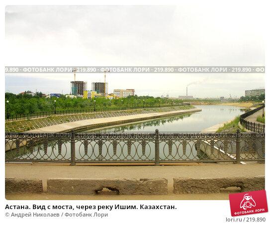 Астана. Вид с моста, через реку Ишим. Казахстан., фото № 219890, снято 24 июля 2007 г. (c) Андрей Николаев / Фотобанк Лори