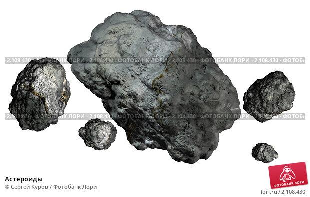 Купить «Астероиды», иллюстрация № 2108430 (c) Сергей Куров / Фотобанк Лори