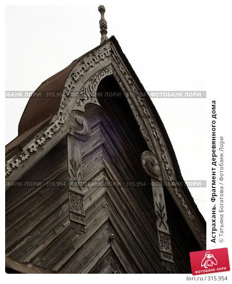 Астрахань. Фрагмент деревянного дома, фото № 315954, снято 23 апреля 2008 г. (c) Татьяна Богатова / Фотобанк Лори