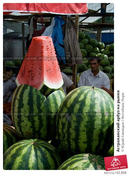 Астраханский арбуз на рынке, фото № 63858, снято 18 июля 2007 г. (c) Юрий Синицын / Фотобанк Лори