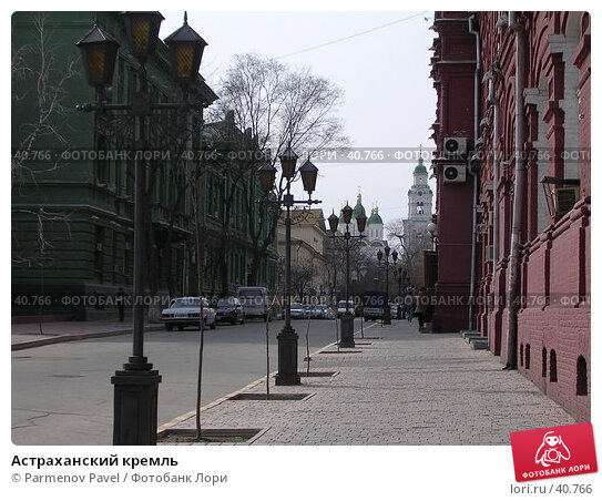 Астраханский кремль, фото № 40766, снято 13 марта 2007 г. (c) Parmenov Pavel / Фотобанк Лори