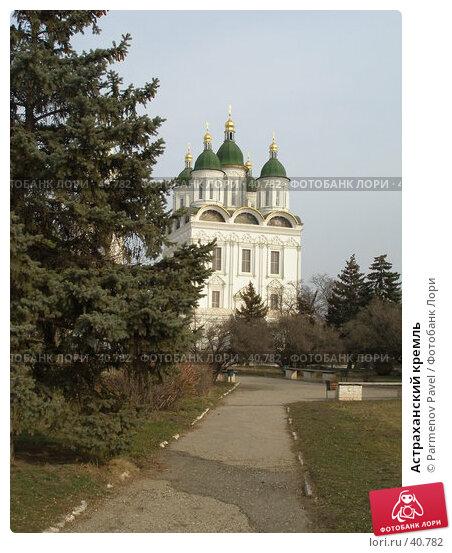 Астраханский кремль, фото № 40782, снято 13 марта 2007 г. (c) Parmenov Pavel / Фотобанк Лори