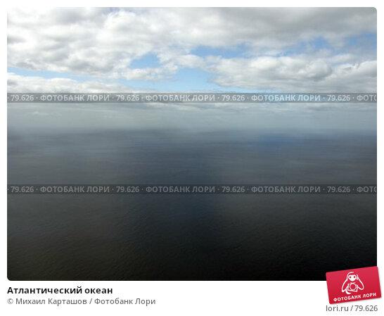 Атлантический океан, эксклюзивное фото № 79626, снято 26 октября 2016 г. (c) Михаил Карташов / Фотобанк Лори