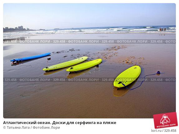 Атлантический океан. Доски для серфинга на пляже, фото № 329458, снято 24 июля 2006 г. (c) Татьяна Лата / Фотобанк Лори