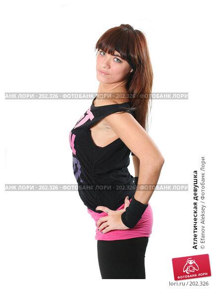 Купить «Атлетическая девушка», фото № 202326, снято 9 февраля 2008 г. (c) Efanov Aleksey / Фотобанк Лори