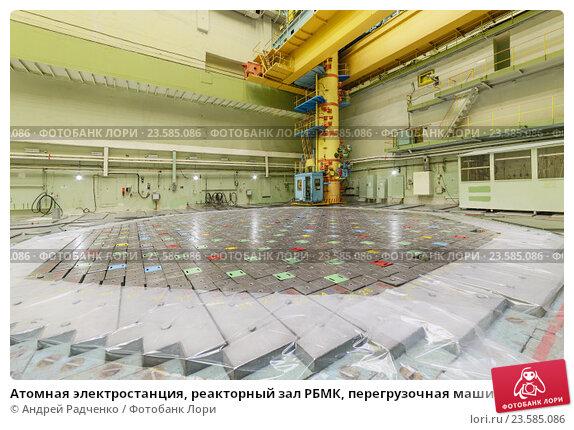 Купить «Атомная электростанция, реакторный зал РБМК, перегрузочная машина», фото № 23585086, снято 23 июня 2016 г. (c) Андрей Радченко / Фотобанк Лори