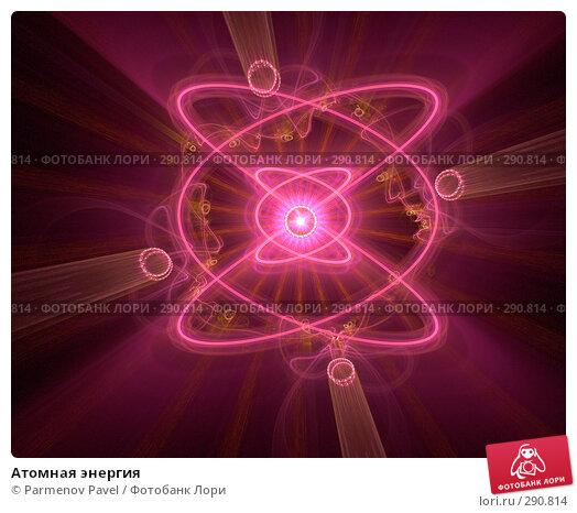 Атомная энергия, иллюстрация № 290814 (c) Parmenov Pavel / Фотобанк Лори