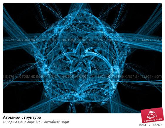 Атомная структура, иллюстрация № 113974 (c) Вадим Пономаренко / Фотобанк Лори