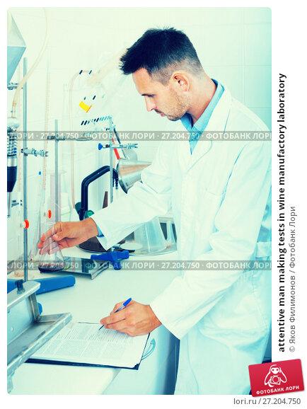 Купить «attentive man making tests in wine manufactory laboratory», фото № 27204750, снято 22 ноября 2017 г. (c) Яков Филимонов / Фотобанк Лори