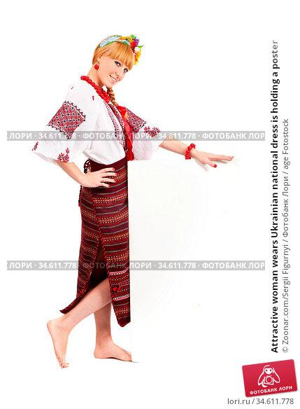 Attractive woman wears Ukrainian national dress is holding a poster. Стоковое фото, фотограф Zoonar.com/Sergii Figurnyi / age Fotostock / Фотобанк Лори
