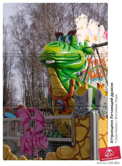 Аттракцион Летающий дракон, фото № 235862, снято 26 марта 2008 г. (c) Julia Nelson / Фотобанк Лори