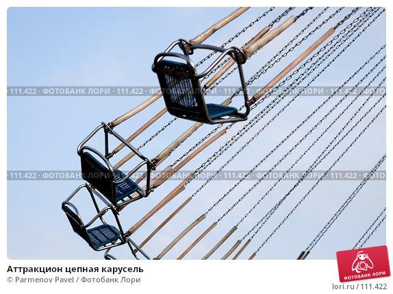 Аттракцион цепная карусель, фото № 111422, снято 28 октября 2007 г. (c) Parmenov Pavel / Фотобанк Лори