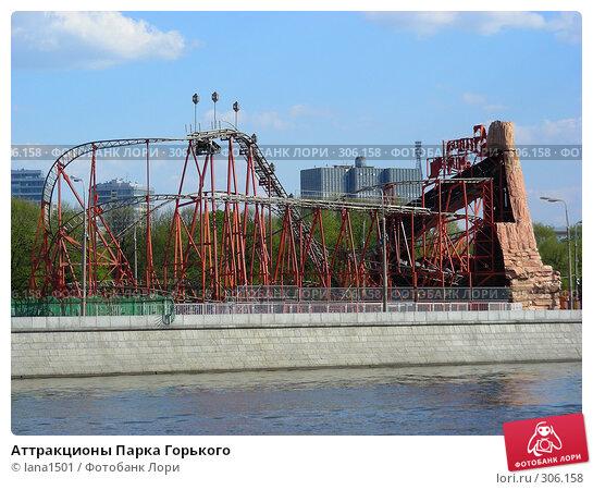 Аттракционы Парка Горького, эксклюзивное фото № 306158, снято 27 апреля 2008 г. (c) lana1501 / Фотобанк Лори
