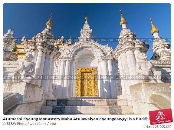 Купить «Atumashi Kyaung Monastery Maha Atulawaiyan Kyaungdawgyi is a Buddhist monastery located near Shwenandaw Monastery in Mandalay, Mianma», фото № 25905610, снято 17 февраля 2019 г. (c) BE&W Photo / Фотобанк Лори