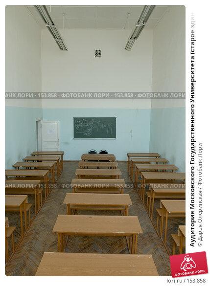 Аудитория Московского Государственного Университета (старое здание), фото № 153858, снято 6 февраля 2006 г. (c) Дарья Олеринская / Фотобанк Лори