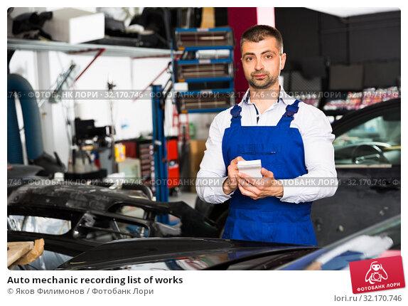 Купить «Auto mechanic recording list of works», фото № 32170746, снято 4 апреля 2018 г. (c) Яков Филимонов / Фотобанк Лори