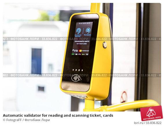 Купить «Automatic validator for reading and scanning ticket, cards», фото № 33836822, снято 7 июля 2019 г. (c) FotograFF / Фотобанк Лори