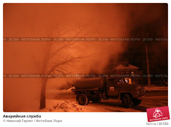 Аварийная служба, фото № 20550, снято 2 февраля 2007 г. (c) Николай Гернет / Фотобанк Лори