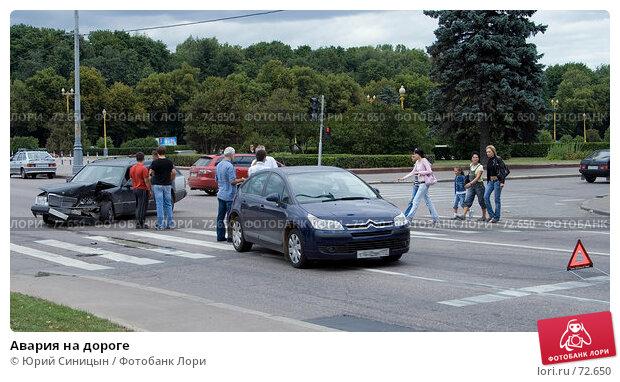 Авария на дороге, фото № 72650, снято 20 июля 2007 г. (c) Юрий Синицын / Фотобанк Лори