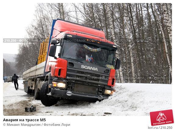 Авария на трассе М5, фото № 210250, снято 24 февраля 2008 г. (c) Михаил Мандрыгин / Фотобанк Лори