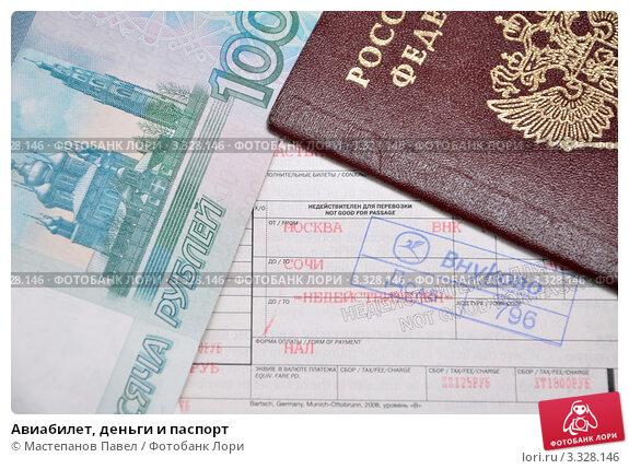 Купить «Авиабилет, деньги и паспорт», фото № 3328146, снято 7 марта 2012 г. (c) Мастепанов Павел / Фотобанк Лори