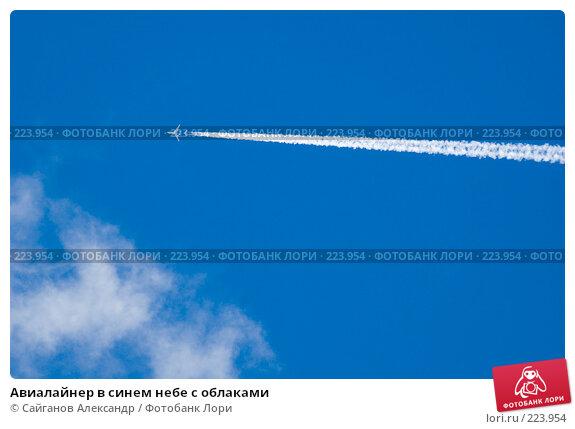 Авиалайнер в синем небе с облаками, эксклюзивное фото № 223954, снято 6 марта 2008 г. (c) Сайганов Александр / Фотобанк Лори