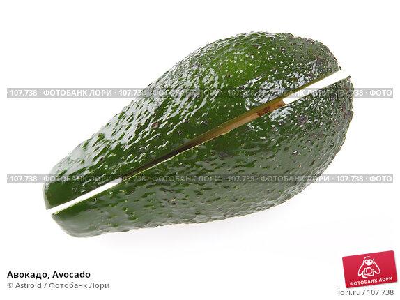 Авокадо, Avocado, фото № 107738, снято 5 января 2007 г. (c) Astroid / Фотобанк Лори
