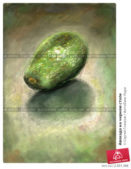 Авокадо на черном столе. Стоковая иллюстрация, иллюстратор Сергей Глазков / Фотобанк Лори